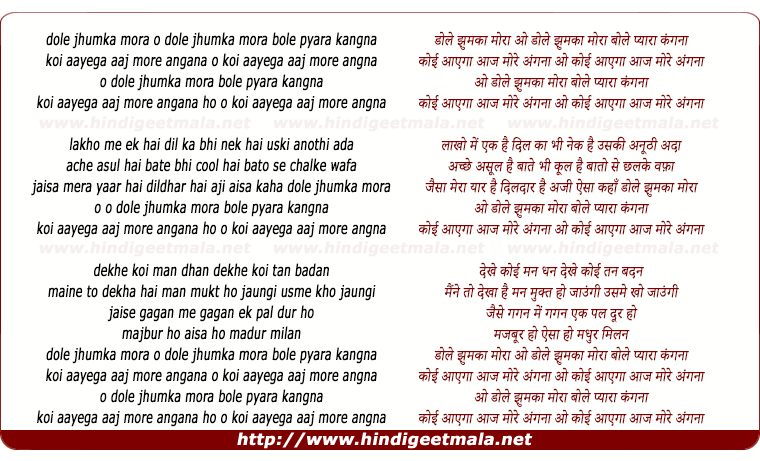 lyrics of song Dole Jhumka Mera Bole Pyara Kagna, Koi Ayega Aaj More Agana