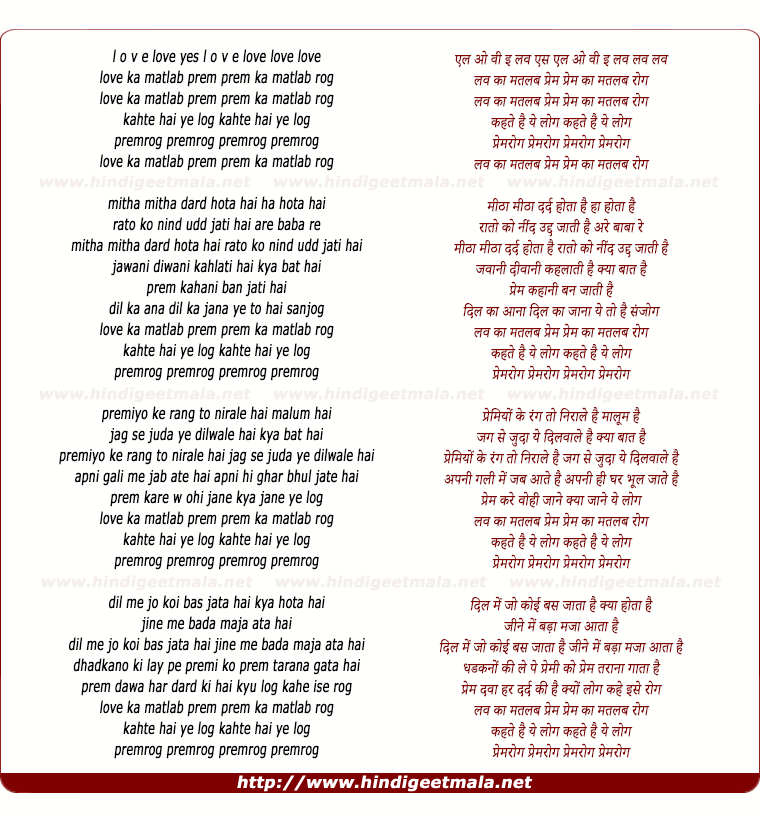 lyrics of song Love Love Ke Matlab Prem