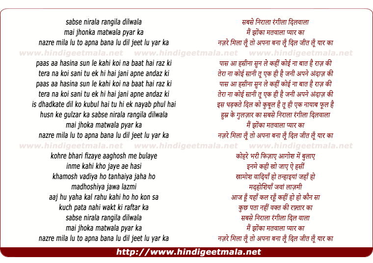 lyrics of song Sabse Nirala Rangila Dilwala