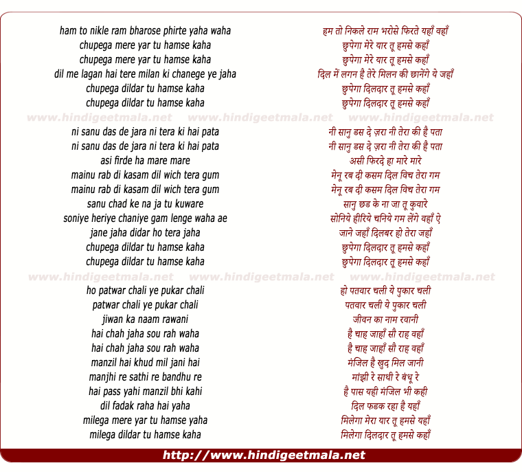 lyrics of song Hum To Nikle Ram Bharose, Phirte Yahan Wahan