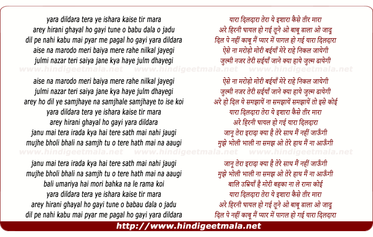 lyrics of song Yara Dildara Tera Yeh Ishara