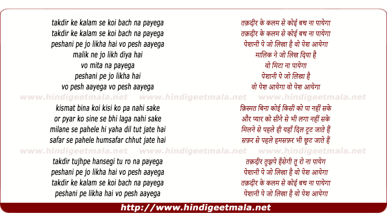 lyrics of song Taqdir Ke Kalam Se