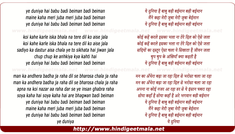 lyrics of song Ye Duniya Hai Babu Badi Beiman, Badi Beiman