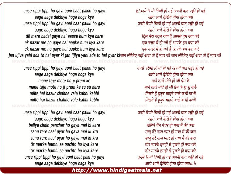 lyrics of song Unse Rippi Tippi Ho Gayi Apani Bat Pakki Ho Gayi