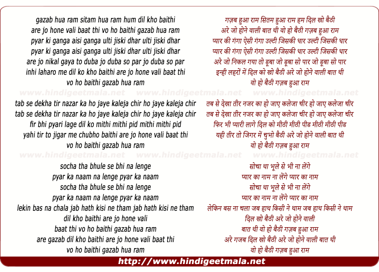 lyrics of song Gazab Hua Ram, Sitam Hua Ram