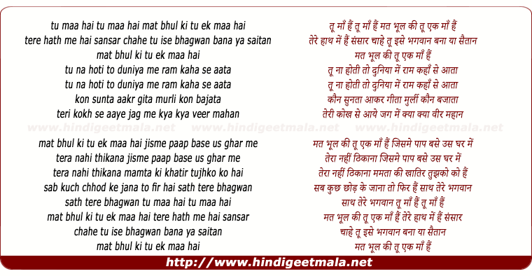 lyrics of song Mat Bhul Ki Tu Ek Maa Hai