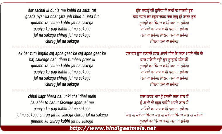 lyrics of song Gunaaho Ka Chiraag Kabhi Jal Na Sakega