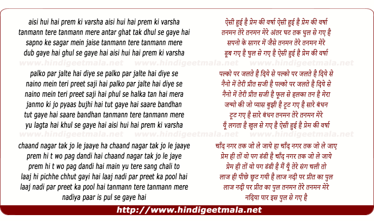 lyrics of song Prem Ki Varsha