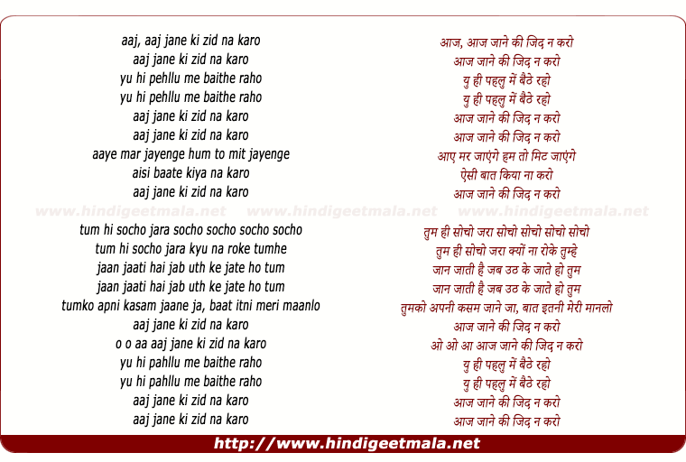 lyrics of song Aaj Jane Ki Zid Na Karo