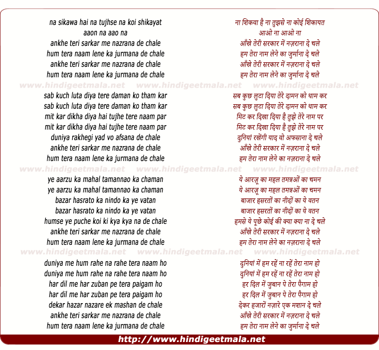lyrics of song Shikwa Hai Naa Tujhse, Na Koi Shikayat