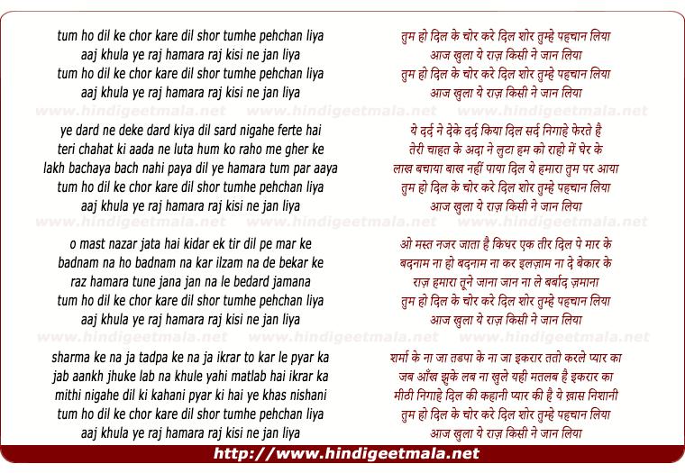 lyrics of song Tum Ho Dil Ke Chor Kare Dil Shor, Tumhe Pehchan Liyaa