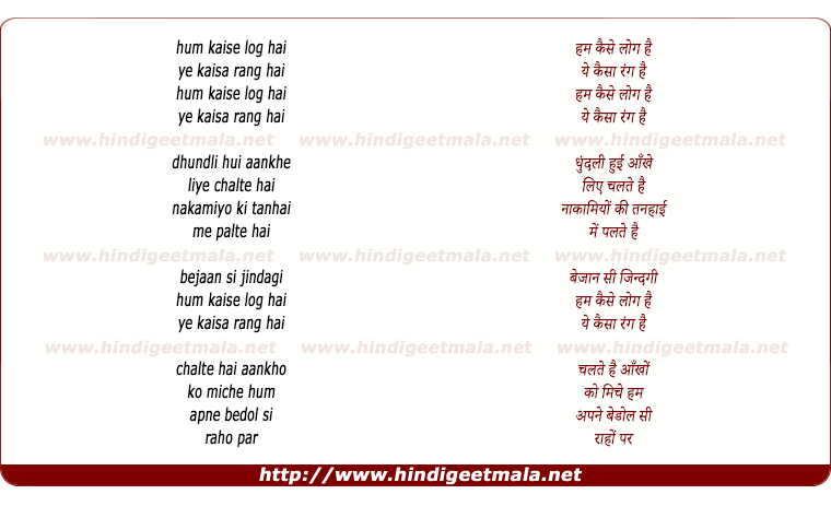 lyrics of song Hum Kaise Log Hai