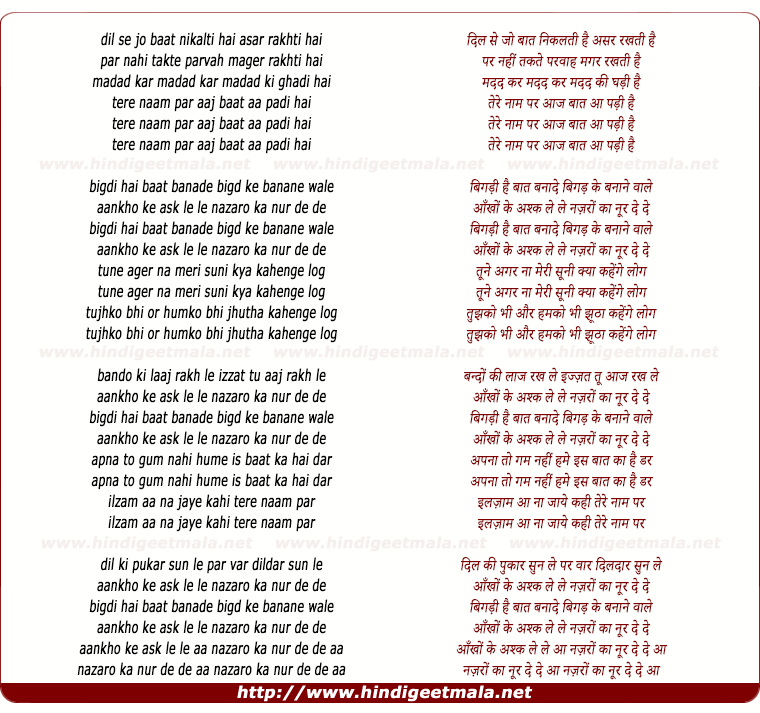 lyrics of song Bigdi Hai Baat Bana De, Bigdi Ke Banane Wale