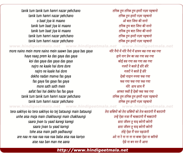 lyrics of song Tanik Tum Hamri Nazar Pehchaano