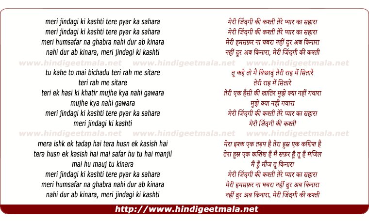 lyrics of song Meri Zindagi Ki Kashti Tere Pyar Ka Sahara