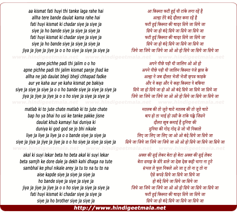 lyrics of song Kismat Fati Hui Thi Tanke Laga Rahe Hai