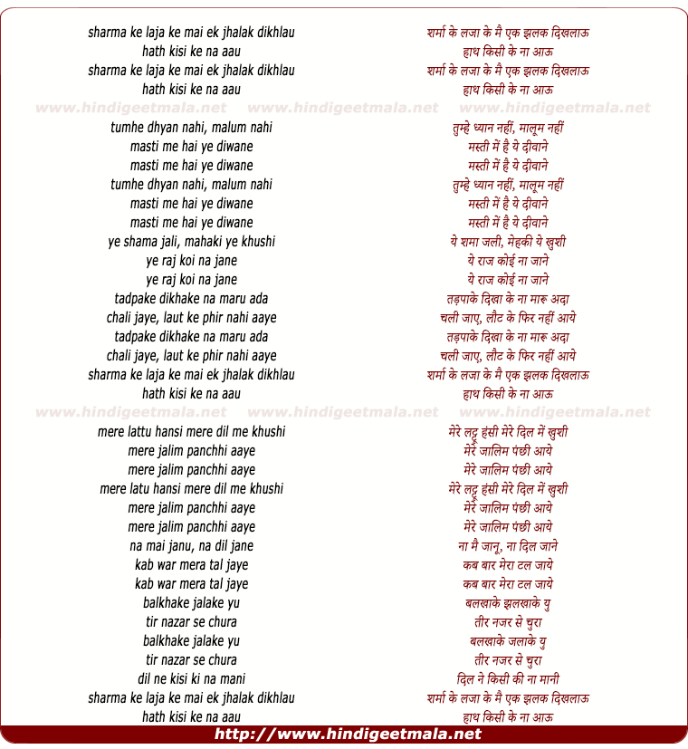 lyrics of song Sharma Ke Laja Ke Mai Ek Jhalak Dikhlau