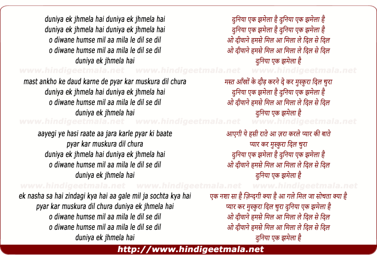 lyrics of song Duniyaa Ik Jhamela Hai, Mast Ankho Ki Dodh