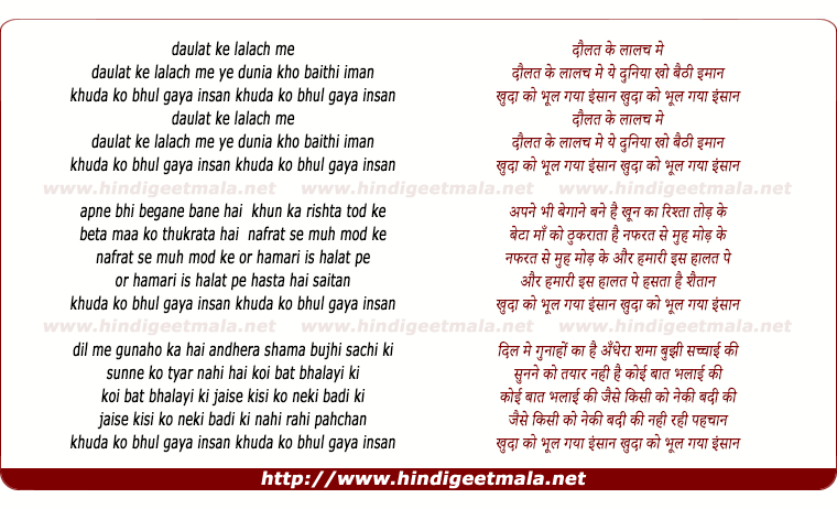 lyrics of song Daulat Ke Lalach Me, Ye Duniya Kho Baithi Imaan