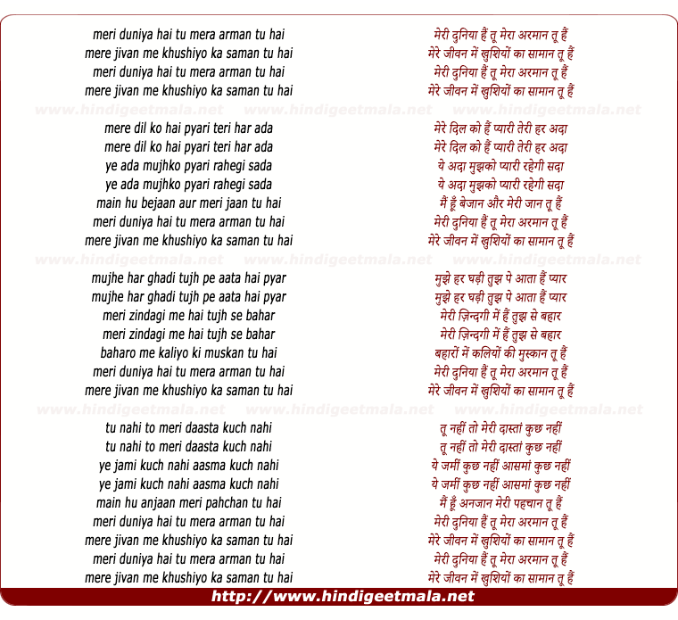 lyrics of song Meri Duniya Hai Tu Mera Arman Tu