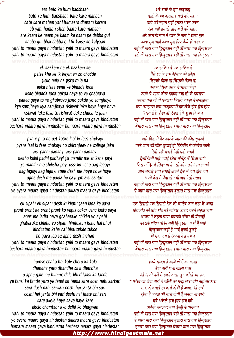 lyrics of song Are Baaton Ke Hum Baadshaah, Baate Kare Mahaan