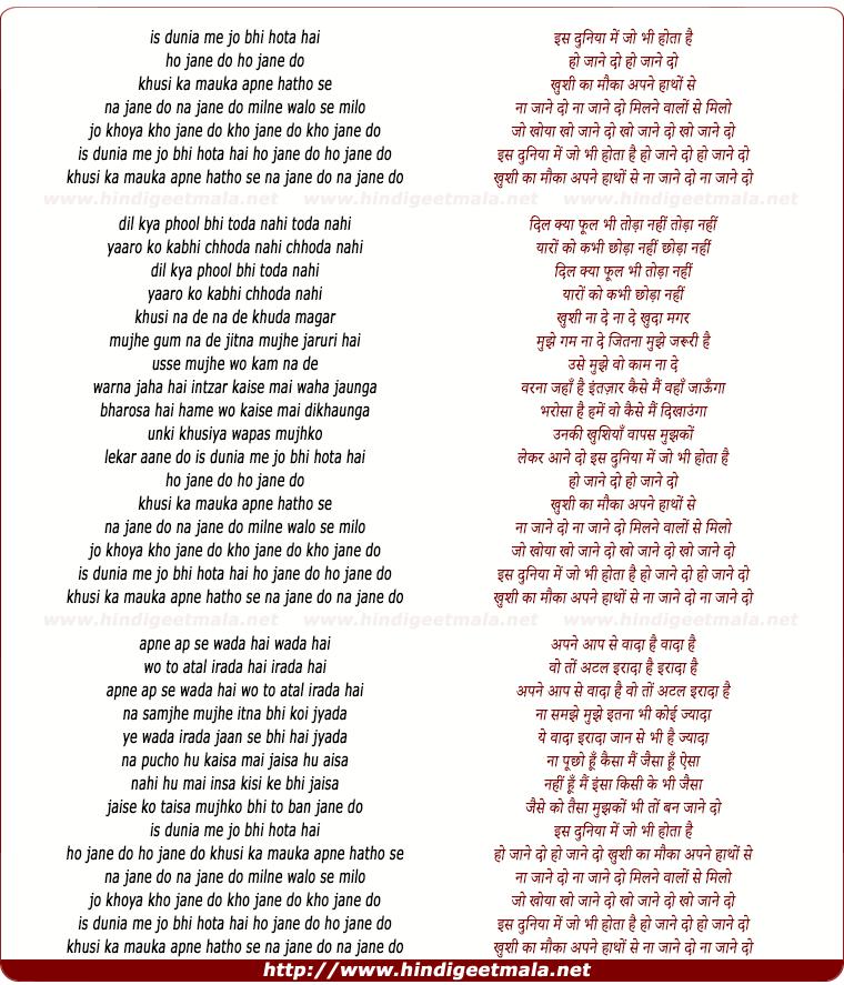 lyrics of song Is Duniya Me Jo Bhi Hota Hai