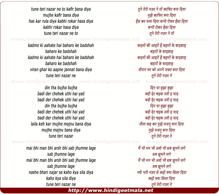 lyrics of song Tune Teri Nazar Ne To Kafir Bana Diya, Mujhe Kafir Bana Diya