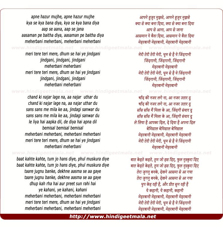 lyrics of song Jindgani Jindgani, Meherbani Meherbani