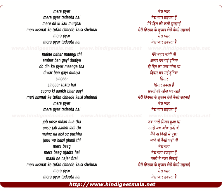 lyrics of song Mera Pyar Tadpata Hai