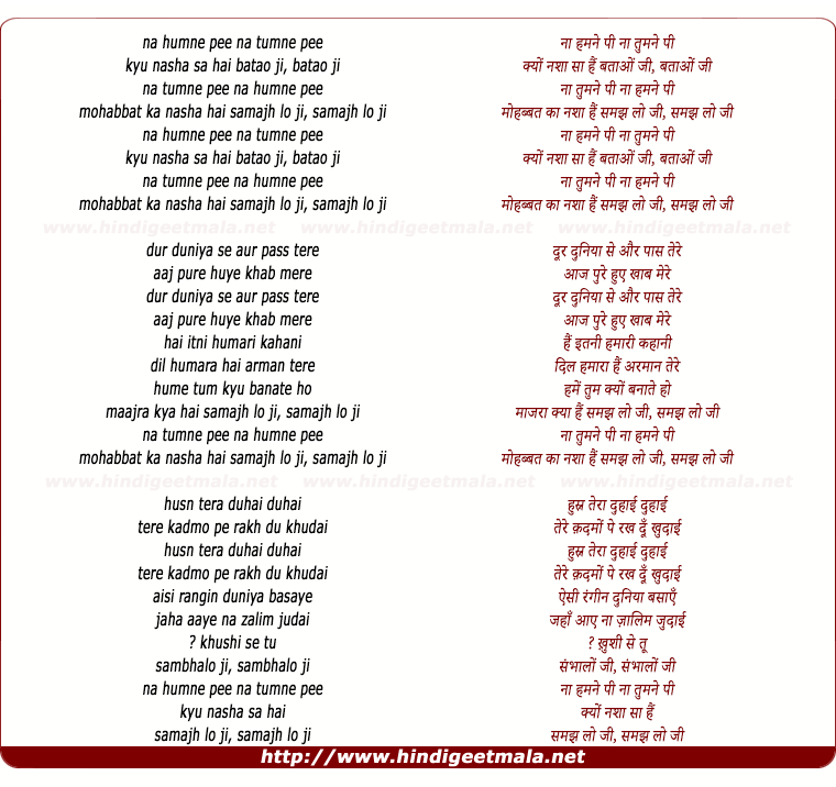 lyrics of song Na Humne Pi Na Tumne Pee
