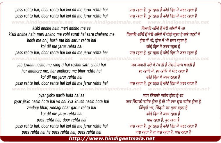 lyrics of song Paas Rehta Hai, Door Rehta Hai, Koi Dil Me Jarur Rehta Hai