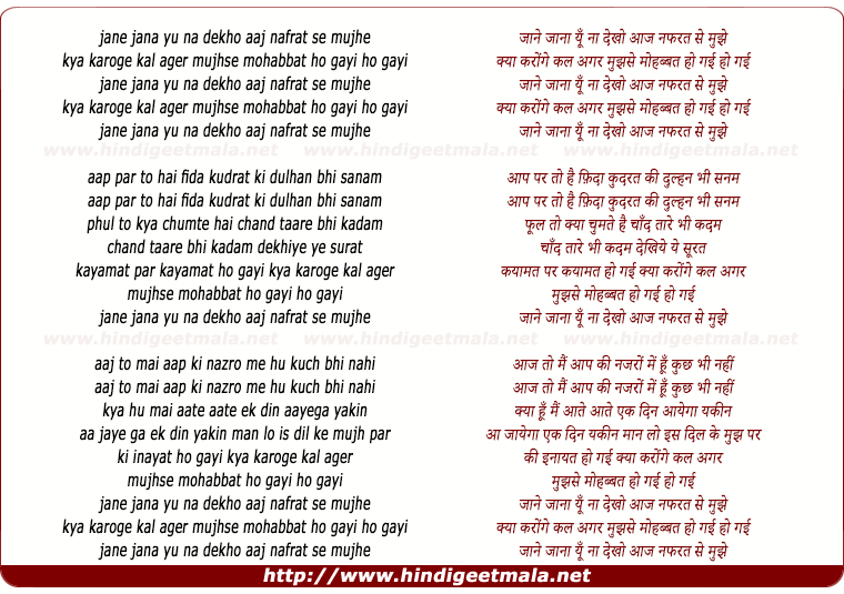 lyrics of song Jane Jana Yun Na Dekho, Aaj Nafrat Se Mujhe, Kya Karoge Kal