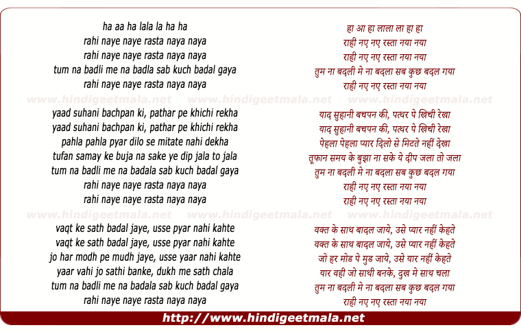 lyrics of song Raahi Naye Naye Raasta Naya Naya