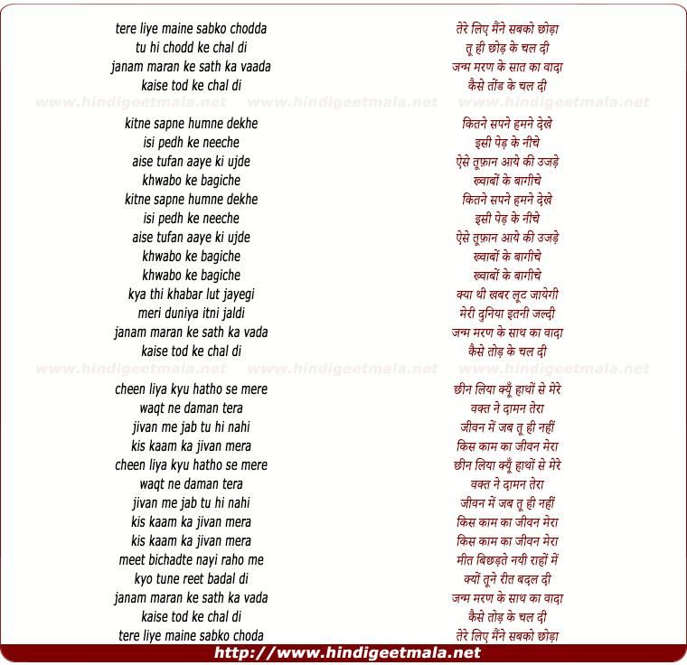 lyrics of song Tere Liye Maine Sabko Chhoda, Tu Hi Chhod Ke Chal Di