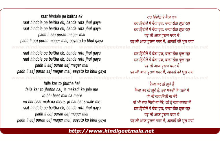 lyrics of song Badshah In Jail