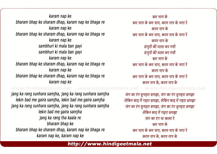lyrics of song Bharam Bhap Ke sharm nam ki