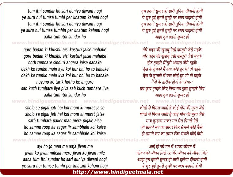 lyrics of song Tum Itni Sundar Ho Sari Duniya Diwani Hogi