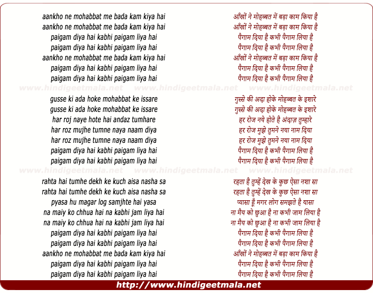 lyrics of song Ankhon Ne Mohabbat Mein Bada Kaam Kiya Hai