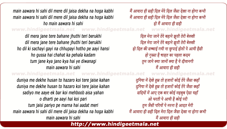 lyrics of song Mai Aawara Hi Sahi Dil Mere Dil Jaisa Dekha