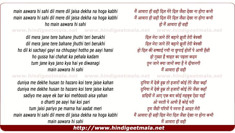 lyrics of song Mai Aawara Hi Sahi Dil Mere Dil Jaisa Dekha Na Hoga Kabhi