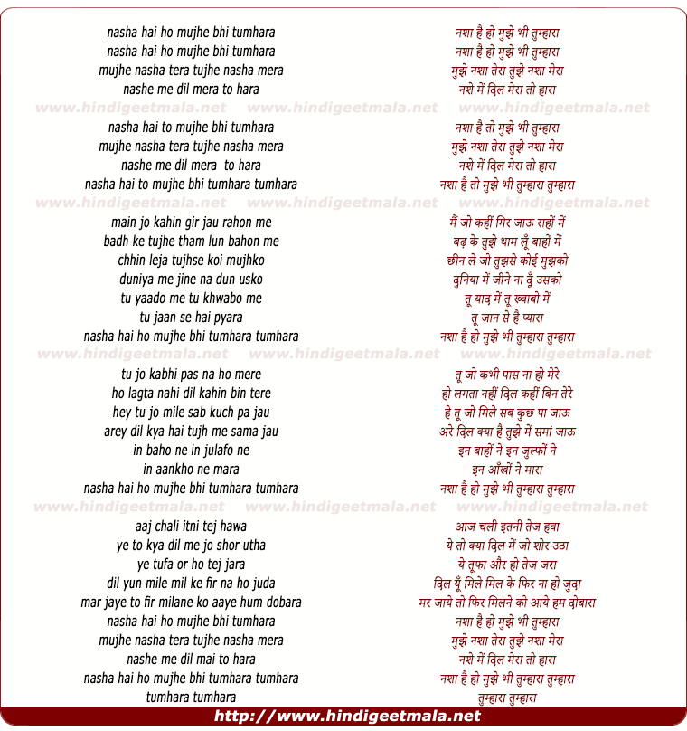lyrics of song Nasha Hai Ho Mujhe Bhi Tumhara
