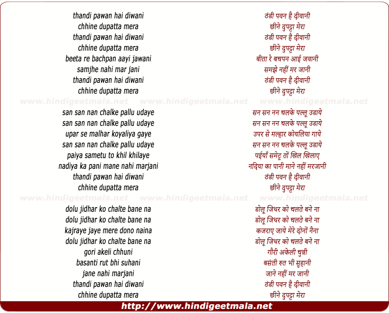 lyrics of song Thandi Pawan Hai Deewani