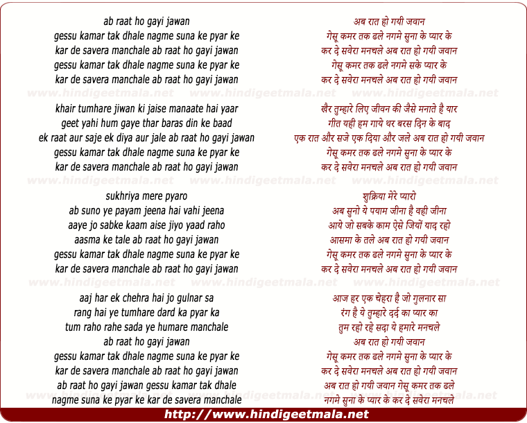 lyrics of song Ab Rat Ho Gayi Jawan