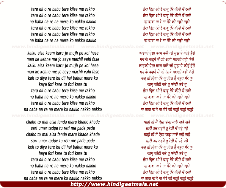 lyrics of song Tera Dil O Re Babu