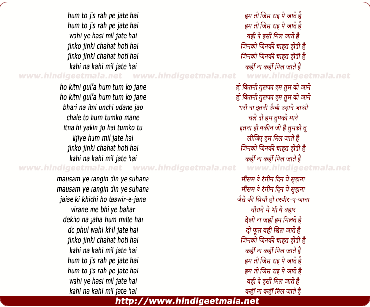 lyrics of song Hum To Jis Raah Pe Jaate Hai