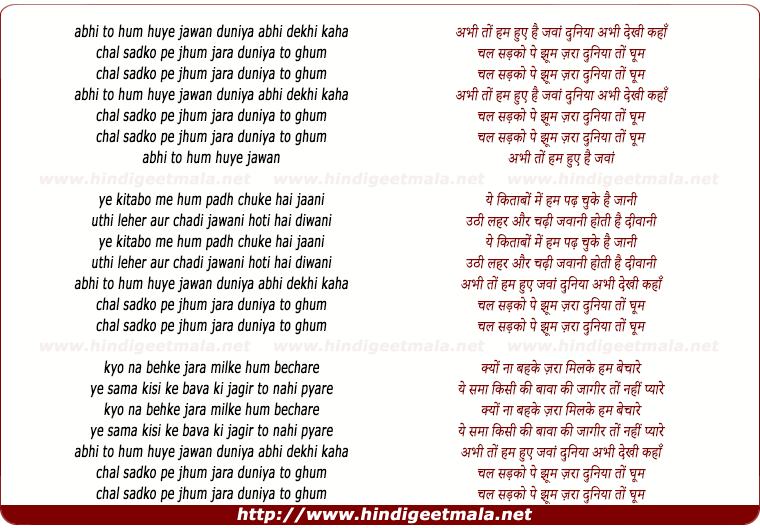 lyrics of song Abhi To Hum Hue Jawan Duniya Abhi Dekhi Kha