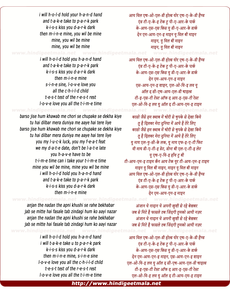 lyrics of song Mine, You Will Be Mine