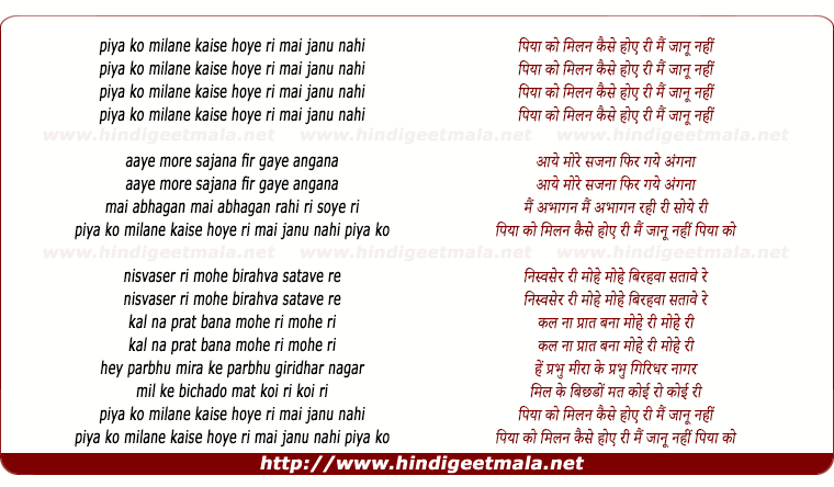 lyrics of song Piya Ko Milan Kaise Hoye Ri Mai Janu Nahi