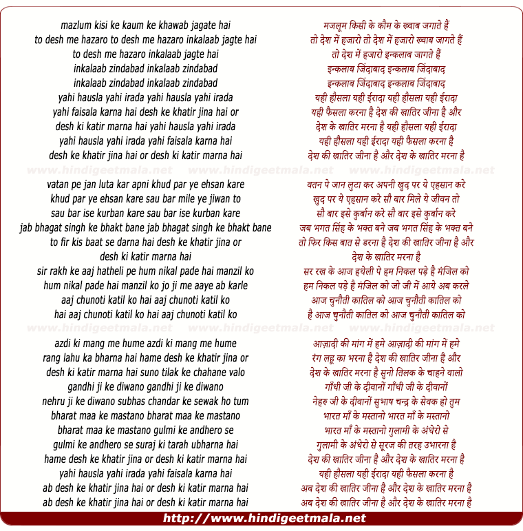 lyrics of song Mazlum Kisi Kaum Ke Jab Khwaab Jaagate Hai