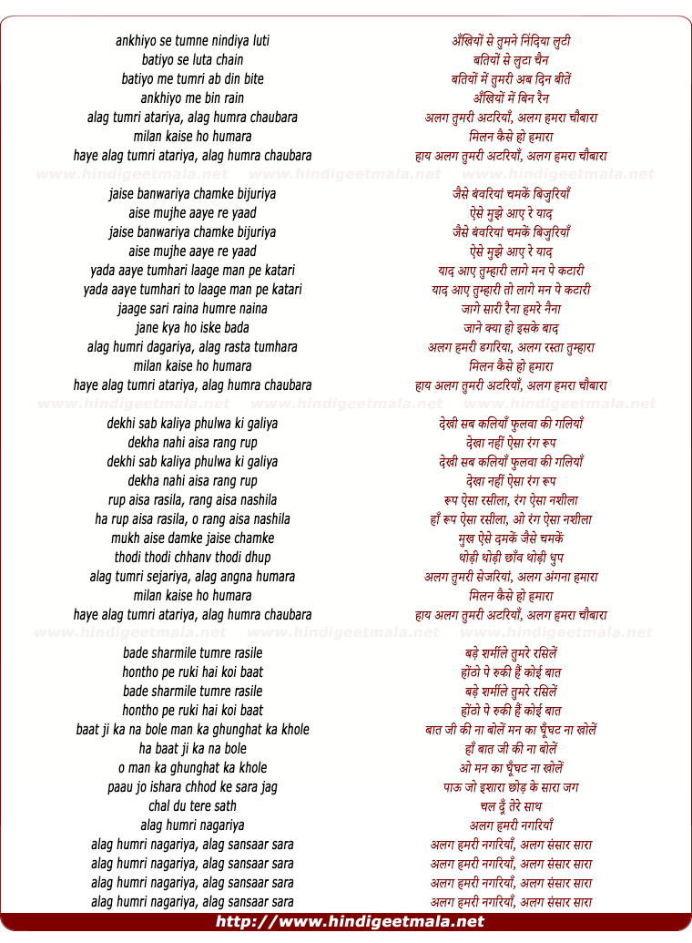 lyrics of song Ankhiyo Se Tumne Nindiya Luti